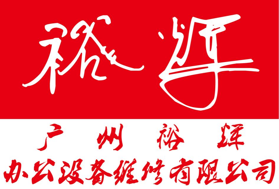 广州裕辉办公设备维修有限公司