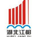 湖北江都建筑工程总承包有限公司