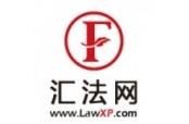 北京汇法正信科技有限公司