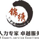 武汉锦绣人才管理顾问有限公司