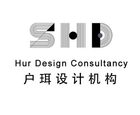 上海户珥室内设计咨询有限公司