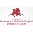 北京新世纪妇儿医院有限公司