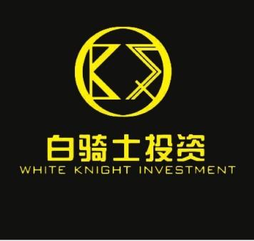 广州白骑士私募证券投资基金管理有限公司