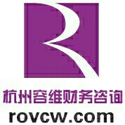 杭州容维财务咨询有限公司