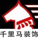 深圳千里马装饰集团有限公司