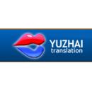 上海語齋翻譯服務有限公司
