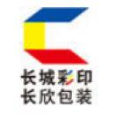 惠州市長城彩印包裝有限公司