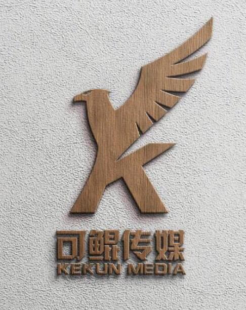 上海可鲲文化传媒有限公司