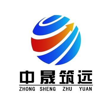 苏州中晟筑远建设发展有限公司