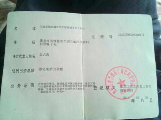 兰西县临江镇富民生猪养殖专业合作社
