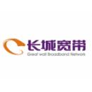 長城寬帶網絡服務有限公司廣州分公司