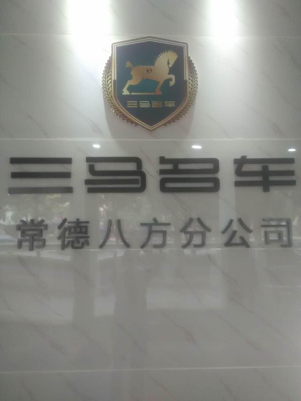 常德八方汽车销售服务有限公司