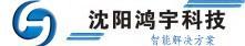 沈陽鴻宇科技有限公司