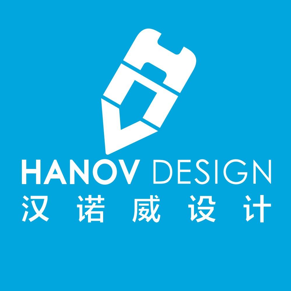 深圳市汉诺威设计有限公司