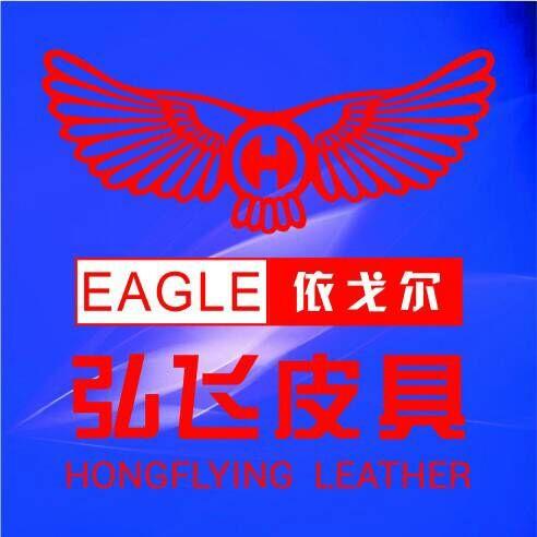 深圳市弘飞皮具制品有限公司