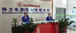 深圳市特力电器有限公司