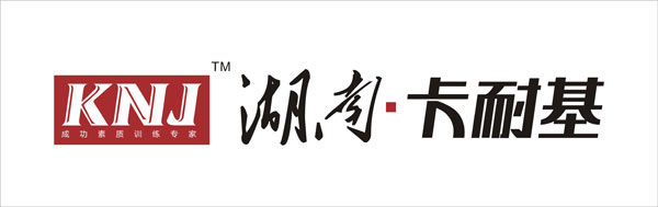 湖南卡耐基文化传播有限公司