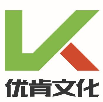 深圳市优肯文化发展有限公司
