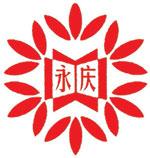 石家莊市永慶建材木業有限公司