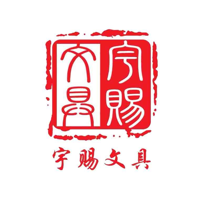 河北宇賜文具有限公司