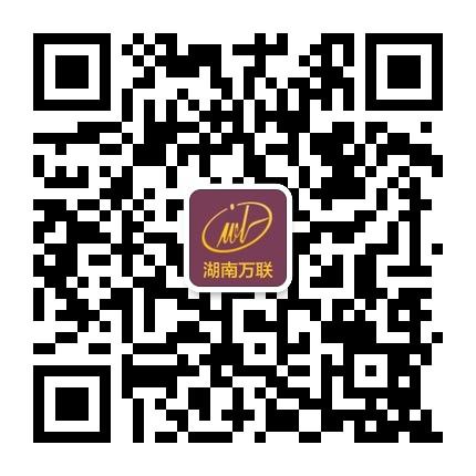 湖南万联数码科技开发有限公司