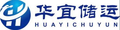 上海華宜儲運有限公司