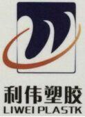 台州市利伟塑胶有限公司