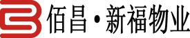 武漢新福物業管理有限公司