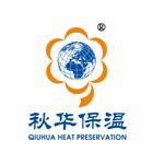 芜湖市秋华保温材料有限责任公司