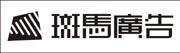 新疆斑马广告有限公司