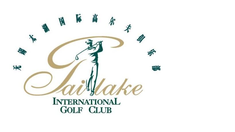 無錫太湖國際高爾夫俱樂部有限公司