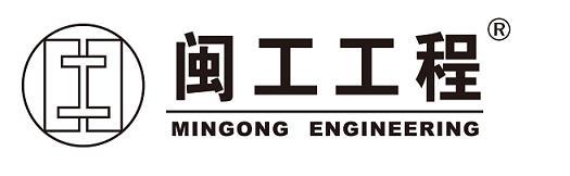 厦门市闽工工程设备安装有限公司