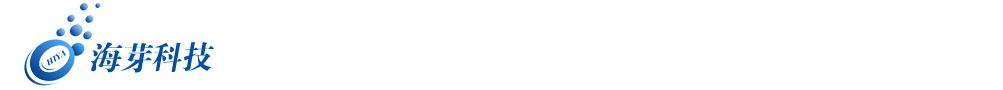 厦门海芽科技有限公司