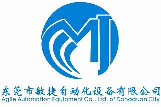 东莞市敏捷自动化设备有限公司