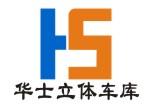 河南华士机械设备科技有限公司