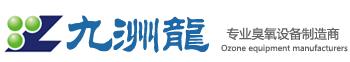 徐州市九洲龙臭氧设备制造有限公司