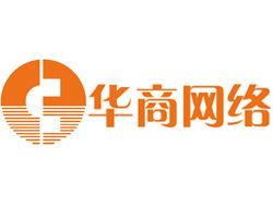 煙臺華商網絡科技有限公司