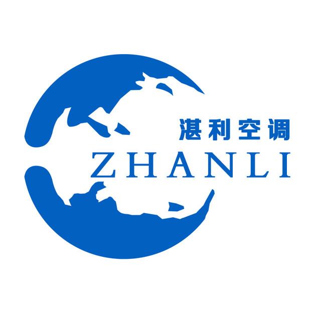 湛江开发区湛利空调技术服务有限公司