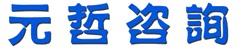 上海元哲信息咨詢有限公司
