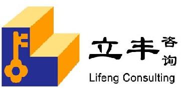 上海立豐稅務師事務所有限公司