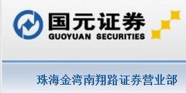 國元證券股份有限公司珠海金灣南翔路證券營業部