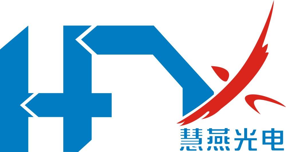 珠海市慧燕光電科技有限公司