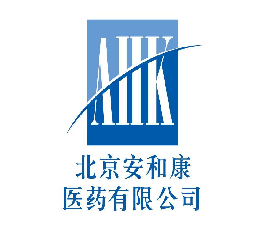 北京安和康医药有限公司