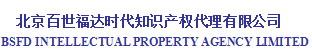 北京百世福达时代知识产权代理有限公司