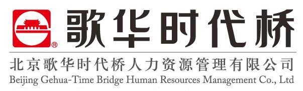 北京歌华时代桥人力资源管理有限公司
