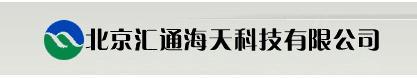 北京汇通海天科技有限公司