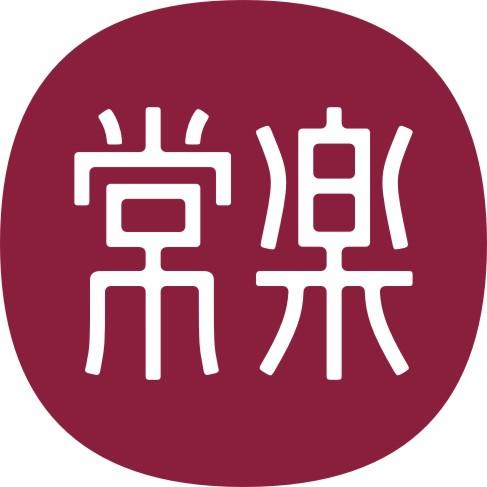 四川常樂投資管理有限公司