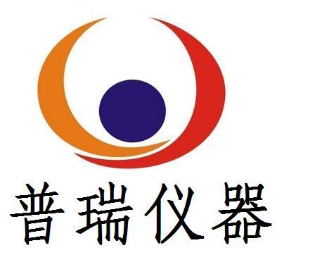 北京普瑞分析儀器有限公司