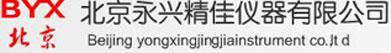 北京永兴精佳仪器有限公司