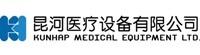 北京昆河醫療設備有限公司